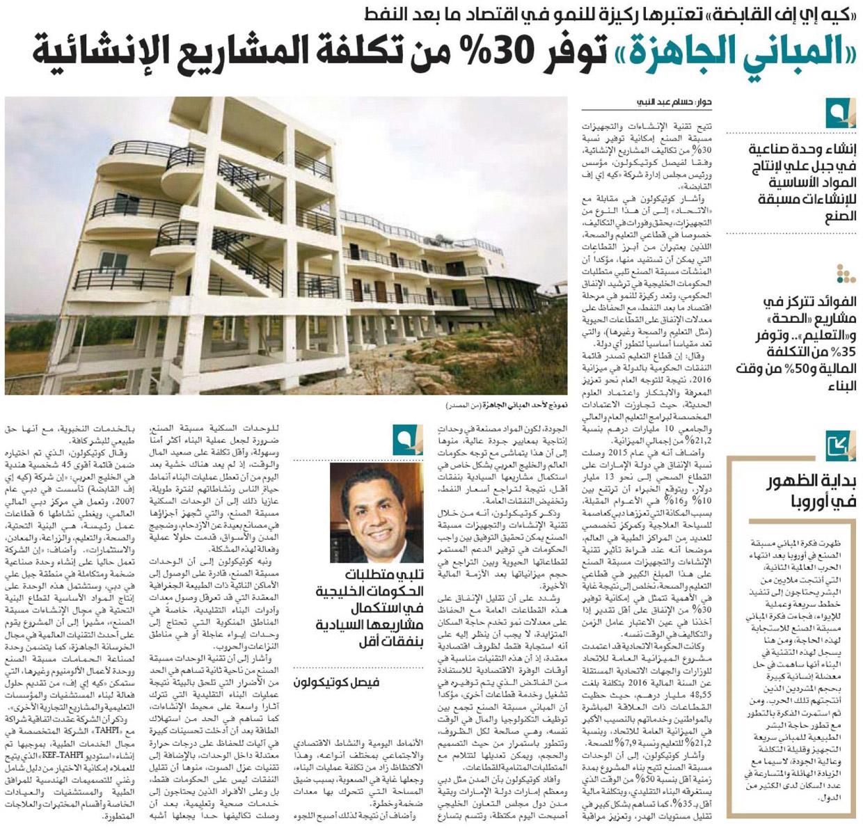 AlIttihad_Hospitals
